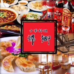 中華料理 帰郷 古賀店の写真