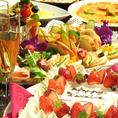 ≪Weddingケーキ付≫2H飲放付★料理9品ウエディング4500円→4000円