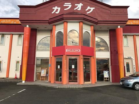 カラオケビッグエコー 福島南バイパス店