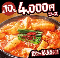 赤から 京都四条大宮店のコース写真