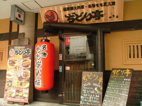 慶応仲通り、建築会館にぢどり亭はあります。赤い提灯を目指してきてね★