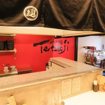 つけ麺 Tetsujiの雰囲気1
