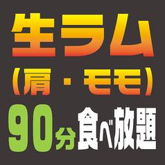 ジンギスカン霧島 新宿店のコース写真