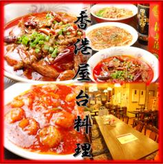 中華居酒屋 香港屋台料理 西八王子の写真