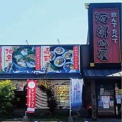 海鮮問屋 日向市の写真