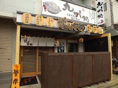 博多もつ鍋 だいやめ 秋川の雰囲気1