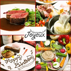 Bistro&Bar Joyeux ビストロ&バージョワイユ 明石駅前店の写真