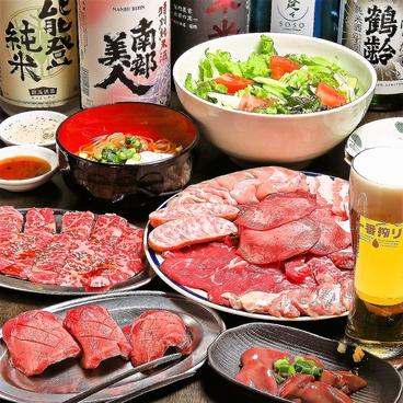 焼肉酒場 ゑえやんのおすすめ料理1