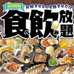 魚民 鴻巣西口駅前店のコース写真