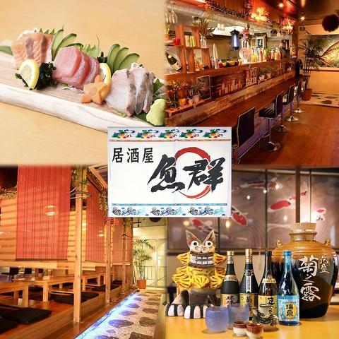 観光、地元かかわらず大人気な食べ飲み放題のお店♪豊富な泡盛と沖縄料理が楽しめる!