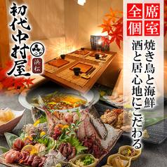 居酒屋 初代中村屋 浜松駅店の写真