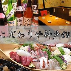 こだわりや神戸館の写真