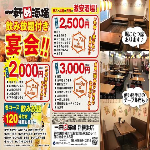 一軒め酒場 新横浜店