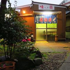 居酒屋 味楽 和田町の写真