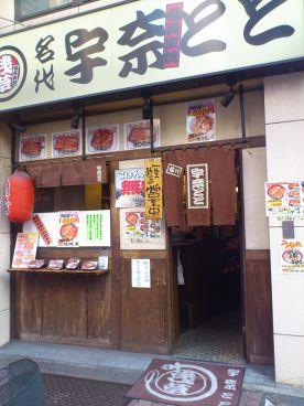 名代 宇奈とと 浅草店の雰囲気1