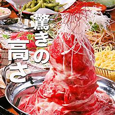 空 Kuu 新宿東口店のおすすめ料理1