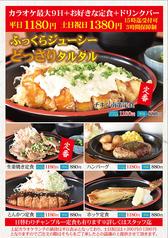 カラオケ 歌丸 国場店のおすすめ料理1