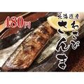 料理メニュー写真わさび秋刀魚