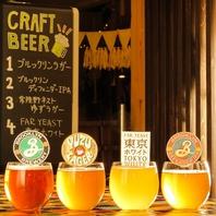 様々な土地のビールをatでご堪能!クラフトビールご用意