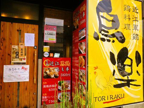 地鶏や、近江八幡名物の赤こんにゃく料理が食べられる!幅広い世代に愛されるお店☆