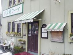 洋食屋フーケの写真