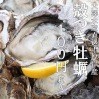 ルンゴカーニバル名物!厚岸産『生牡蠣』1個100円(抜)