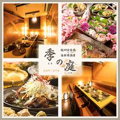 季の庭 浜松町・大門店の写真