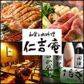 和食と肉料理 仁吉庵 仙台 宮城のグルメ