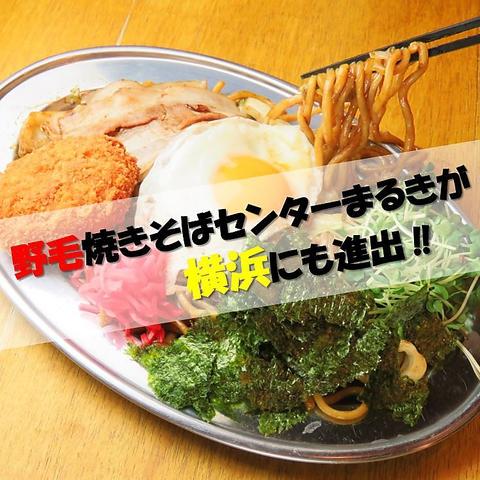野毛焼きそばセンターまるきが横浜にも進出!!やみつきの焼きそばをお楽しみください