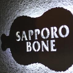 サッポロボーン SAPPORO BONEの写真