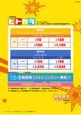 カラオケバンバン BanBan 宇部神原店のおすすめ料理2