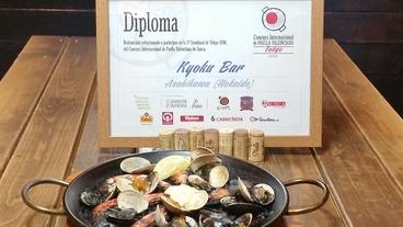 スペインバル 旭バル Kyoku-Bar キョクバルのおすすめ料理1