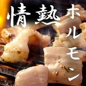 情熱!焼き肉 ホルモン!肉のラクのおすすめ料理3