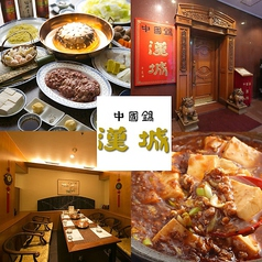中国鍋 漢城 心斎橋店の写真