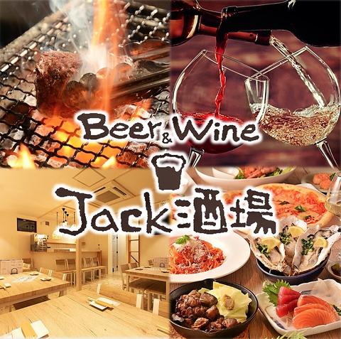 ワンコインワインと炭火焼き Jack酒場 刈谷駅店