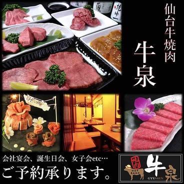 仙台牛焼肉 牛泉のおすすめ料理1