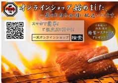板前焼肉 一笑 西中島の写真