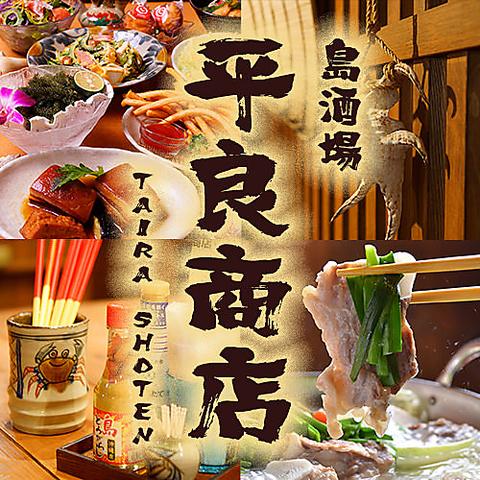 2h、3h飲み放題付コースあり◎すべてのコースに沖縄県産マグロ刺が付いています!