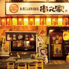 串之家 宇都宮店の外観2