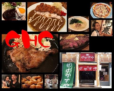 100円ランチについては田村グループホームページ http://www.tamuragp.jp/