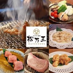 ホルモン焼肉 松乃王の写真