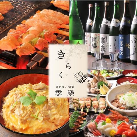 比内地鶏と日本酒を愉しめる創作居酒屋『きらく』 2名様~ご利用可能な個室も充実