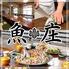 魚庄 大原店のロゴ
