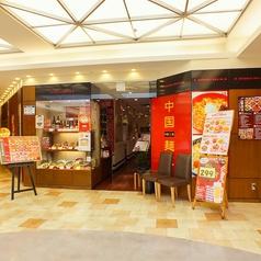 中国麺家 津田沼パルコ店の写真