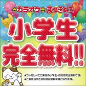 カラオケ本舗 まねきねこ いわき植田店のおすすめ料理3