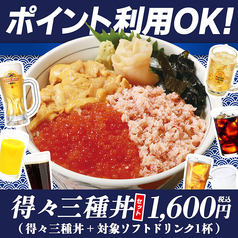 目利きの銀次 大船東口駅前店のコース写真