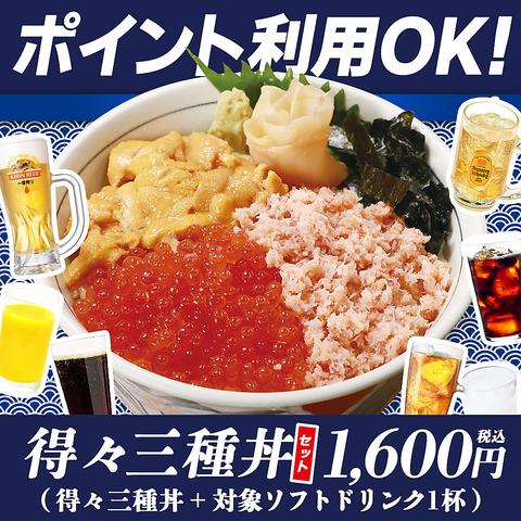 【HOT PEPPER限定】お食事利用におススメ♪北海三種丼セット 1600円(税込)