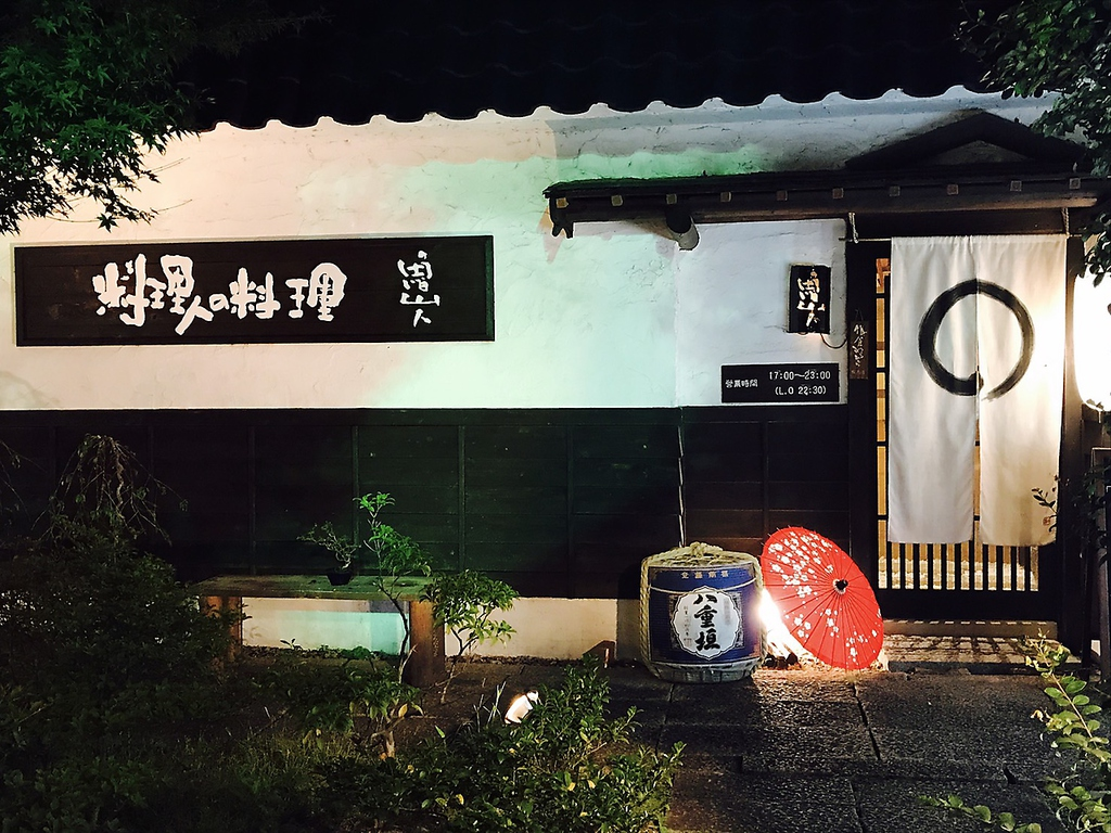 魯山人|店舗イメージ4