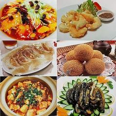 本格中国料理 郷菜館の写真