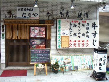渋谷 たるやの雰囲気1